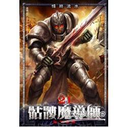 骷髏魔導師 21 虛空鏖戰