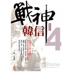 戰神韓信(4)