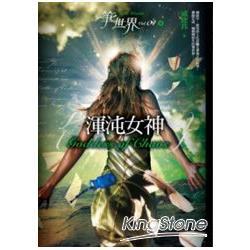 筆世界04渾沌女神(完)