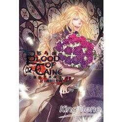邪與血02-血色黑天使