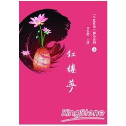 馬叔禮小說長城講座(1)紅樓夢(書+2DVD不分售)