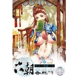 六朝雲龍吟04(限)