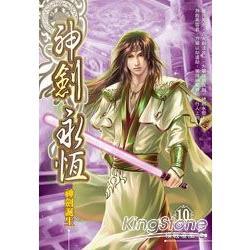 神剑永恒(10)
