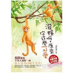 潑猴啊,原來你這麼可愛