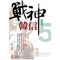 戰神韓信(5)