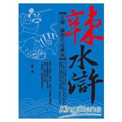 辣水滸 : 江湖,講的不是義氣 /