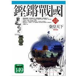 鏗鏘戰國3:秦皇天下(完結篇)