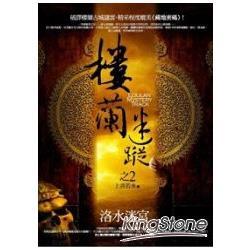 樓蘭迷蹤2:洛水迷宮