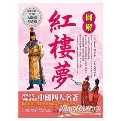 圖解紅樓夢 : 揭祕影響中國藝術文化甚深的古典章回小說