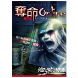 驚恐書 015 奪命online