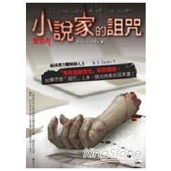 驚恐書 020 小說家的詛咒