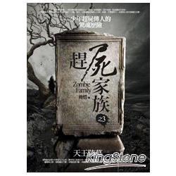 趕屍家族3:天王陵墓