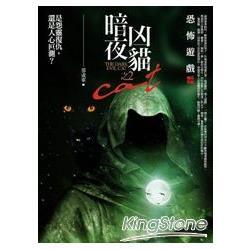 暗夜凶貓2:恐怖遊戲(精彩完結)