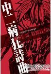 中二病狂詩曲BRAVE OF REBELLION