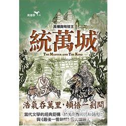 統萬城:高僧與匈奴王