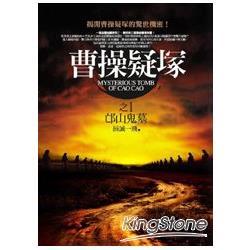 曹操疑塚(1)邙山鬼墓