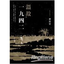 溫故一九四二:劉震雲中篇小說選