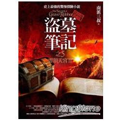 盜墓筆記之5:雲頂天宮II(全新書衣典藏版)