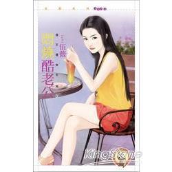 悶燒酷老公【我不是女主角之三】(限)