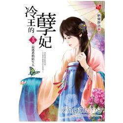 冷王的孽妃4:最熟悉的陌生人(完)