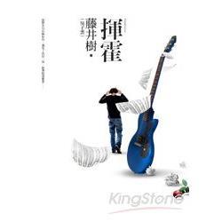 揮霍(附CD)