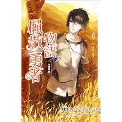 懶散勇者物語03:妖精母樹