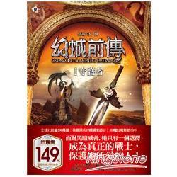 幻城第Ⅰ部-幻城前傳1:守護者