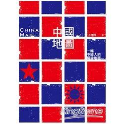 中國地圖:中國人的精神地圖