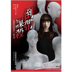 倒帶謀殺:台灣推理作家協會第十一屆徵文獎作品集
