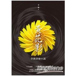 黃花影:李簡穿越小說