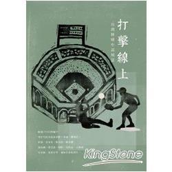 打擊線上:台灣棒球小說風雲