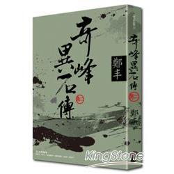 奇峰異石傳卷二:桃李歌謠