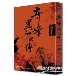 奇峰異石傳卷三:大唐帝國(最終卷)