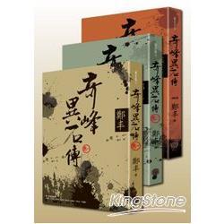 奇峰異石傳套書(全三冊)