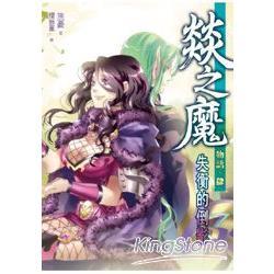 燚之魔物語04