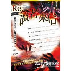 無間-Re:讀者來信