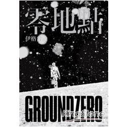 零地點 = Ground zero /