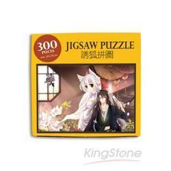 誘狐拼圖-300 PIECES(不含框)