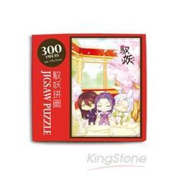 馭妖拼圖-300 PIECES(不含框)