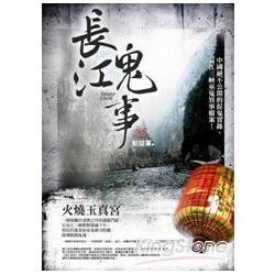 長江鬼事(5)火燒玉真宮
