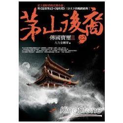 茅山後裔(2)傳國寶璽II(特價149元)