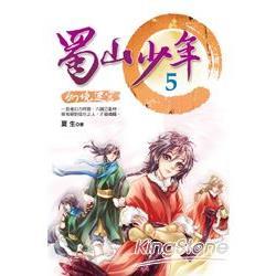蜀山少年5:幻境迷宮