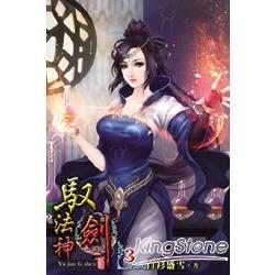 馭劍法神03
