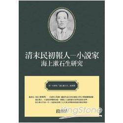 清末民初報人-小說家:海上漱石生硏究