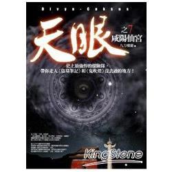 天眼(7)咸陽仙宮