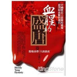 血腥的盛唐 = Bloody Tang dynasty.