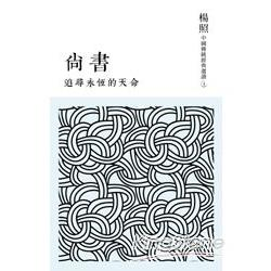 尚書 : 追尋永恆的天命 /