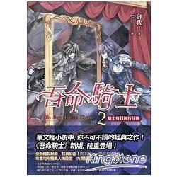 吾命騎士新版(卷2)騎士每日例行任務