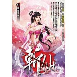 斬仙(61)