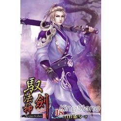 馭劍法神18